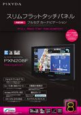 PXN208Fパンフレット