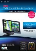 PXN107Sパンフレット