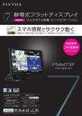 PNM73Fパンフレット