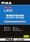 PIAA LED車種別適用表2015-2016(LEM品番掲載)