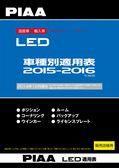 PIAA LED車種別適用表2015-2016