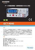 アース導通試験器GCT-9040