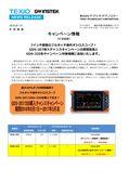 広報資料 GDS-200/300キャンペーン情報