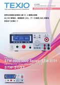 STW-9900/9800シリーズカタログ