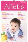 Anetis2015-16Winter