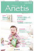 Anetis2016Spring