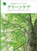 GreenCareCatalog Vol.19