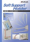SOFT SUPPORT HOLDER(樹脂被覆製トイレ用手すり)