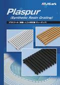 PLASPUR(樹脂製グレーチング)