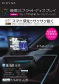 PNM74Fのパンフレット