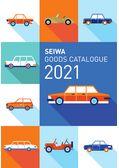SEIWA2021総合カタログ
