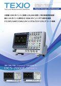 DCS-2000Eシリーズカタログ