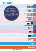 2018-19製品リスト