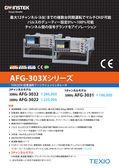 AFG-303Xシリーズカタログ