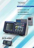 DCS-4504カタログ(JDCS1107N)