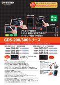 GDS-200/300カタログ