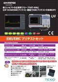 EMI/EMCプリテストセットカタログ
