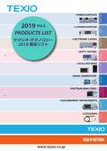 2018製品リストVOL.2確認用