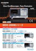 MDO-2000Eシリーズカタログ