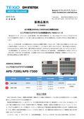 APS-7200/7300広報発表資料