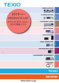 製品リスト2019VOL.1