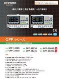 電子負荷機能付き高分解能多出力直流安定化電源GPPシリーズ