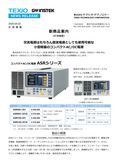 コンパクトAC_DC電源ASRシリーズ広報発表