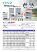 大容量AC/DC電子負荷装置 AELシリーズ チラシ