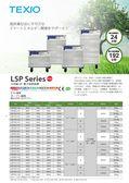 大容量DC電子負荷装置 LSPシリーズ 製品チラシ