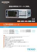 LCR-8200シリーズカタログ