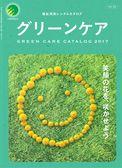 GreenCareCatalog Vol.20 rinkunashi