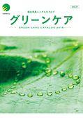 GreenCareCatalog Vol.21