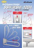 ロック付縦可動式補助手すり:SSH(WSH)-120A