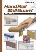 Hand rail・Wall Guard(手摺り・壁ガード)カタログ