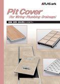 PIT COVER (配線・配管・排水ピットカバー)