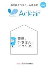 住宅用アクリア(断熱材)製品カタログ(2016年10月版)