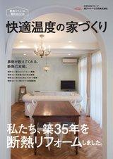 断熱リフォーム事例ブック「快適温度の家づくり」(2015年12月版)