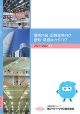 建築内装・設備産業製品一覧表